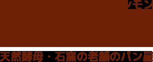 福岡市中央区にある天然酵母・石窯の老舗のパン屋 - シモン