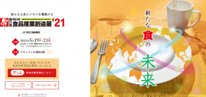 5/19(水)~5/21(金)「第31回 西日本食品産業創造展 '21」出店します!